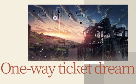One-way ticket dream | IoNN
