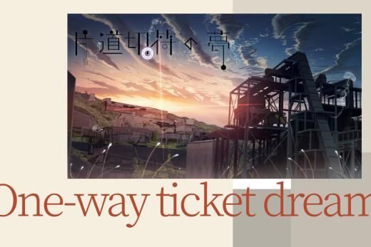 One-way ticket dream | IoNN