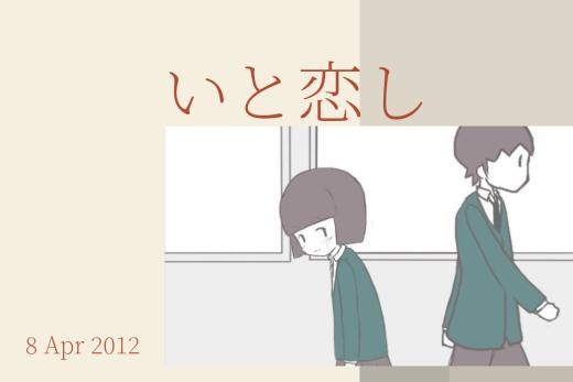 自主作成アニメーション「いと恋し」 | 倉橋一平