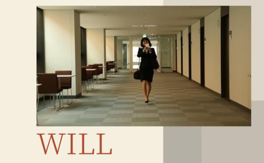 自主制作映画「WILL」 | 制作: 土井翔生