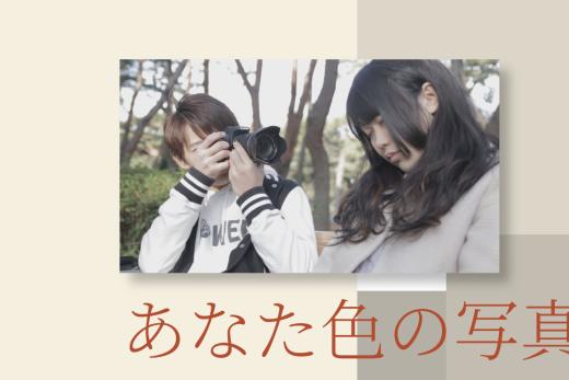 自主制作映画『あなた色の写真』 | Ryosuke Komatsu