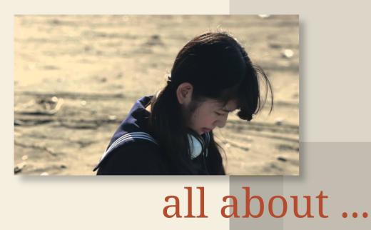 短編映画「all about ...」