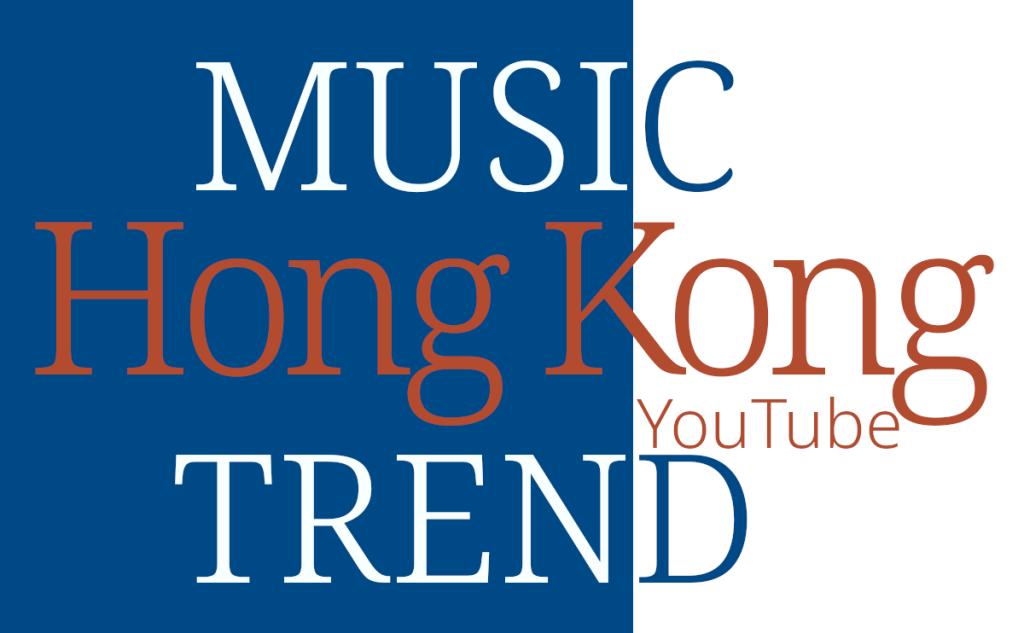 HK Hong Kong Music Trend