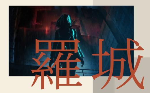 羅城 | ROLL Project