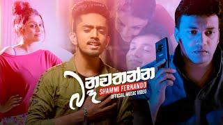 Ba Nawathanna (බෑ නවතන්න) - Shammi Fernando Official Music Video