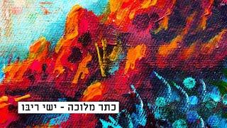 ישי ריבו - כתר מלוכה | Ishay Ribo - Keter Melukha